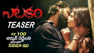 Natakam Movie Official Teaser | Ashish Gandhi | Ashima Nerwal | Latest Telugu Teasers 2018