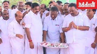 ஜெ நினைவிடத்தில் ஓ.பி.எஸ், இ.பி.எஸ் மரியாதை! OPS and EPS at Jayalalitha Memorial