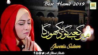 Super Hit Kalam 2019 - Main Kabe Ko Dekhonga - Hafiza Javeria Saleem - R&R by Al Jilani Studio