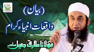 Maulana Tariq Jameel - Waqiat E Anbiya Kiram - New Islamic Dars O Bayan,Tariq Jameel Sb