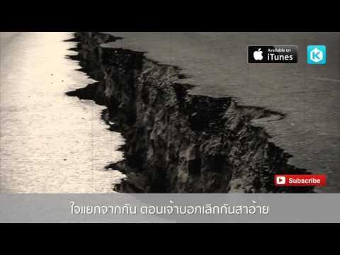 [Official Audio] แผ่นดินไหวในใจอ้าย - ต้าร์ ตจว.