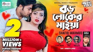 Boro Loker Maiya ,Sanayee Mahbob , Anan Khan , Shafiq Mahmud , Sohail Masud ,Rain Music,Music Video