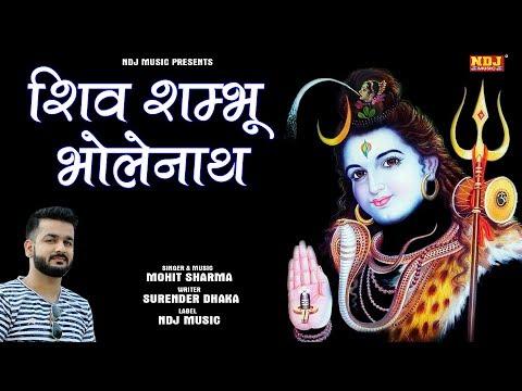 भोले बाबा 2018 Dj Song Shiv Shambhu Bholenath New