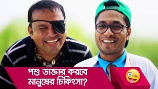 পশু ডাক্তার জামিল এবার করবে মানুষের চিকিৎসা? হা হা! দেখুন - Funny Video - Boishakhi TV Comedy