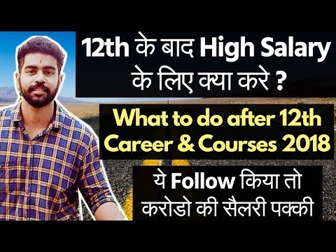 What to do after 12th | Best Courses | Right way to select Courses after 12th | Praveen Dilliwala