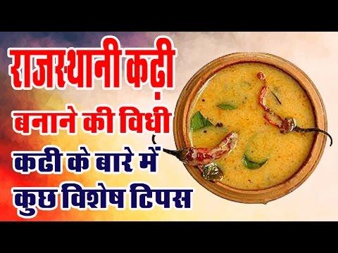 Rajasthani Kadhi Recipe in Hindi - राजस्थानी कढ़ी रेसिपी बेसन की कढ़ी  Besan Kadhi