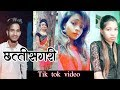Download  Chhattisgarhi tik tok video | cg new video MP3,3GP,MP4