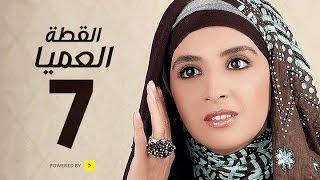 مسلسل القطة العميا - الحلقة 7 السابعة - بطولة حنان ترك | Elotta El3amia Series - Ep 07