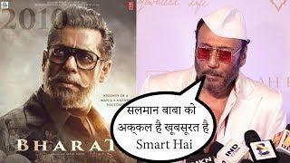 Jackie Shroff Reaction On Bharat Movie | Working With Salman Khan