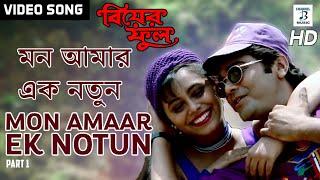 Mon Amaar Ek Notun (1)   Kumar Sanu, Vijayta Pandit   Rani Mukherjee, Prasenjit    Biyer Phool