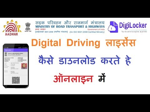 How To Download Digital  Driving Licence online 2017 || HINDI