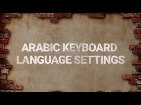 Arabic Keyboard Language Settings ( কিভাবে আরবী Setup করবেন)