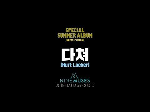 나인뮤지스[9MUSES] Special Summer Album 다쳐(Hurt Locker) Official Teaser ver. 2