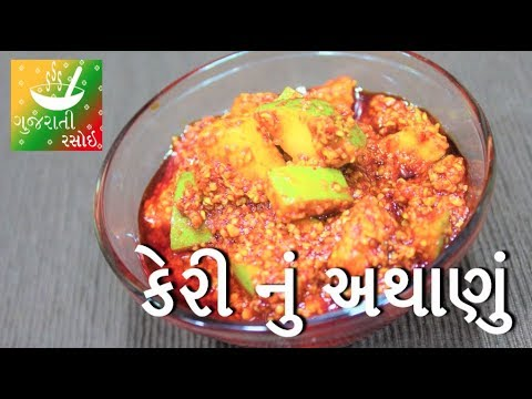 Keri Nu Athanu - કેરી નું અથાણું   Recipes In Gujarati [ Gujarati Language]   Gujarati Rasoi