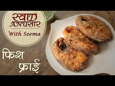 Fish Fry Recipe In Hindi - फिश फ्राई | Indian Style - Rawas Fish | Swaad Anusaar With Seema