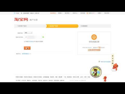 TaoBao Account Opening Tutorial in English & Chinese for overseas buyers