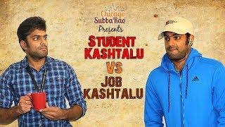 Student Kashtalu vs Job Kashtalu || Chicago Subbarao