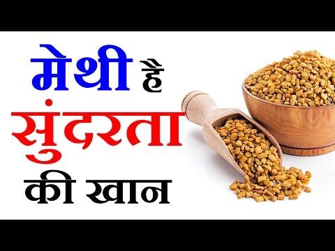 Methi Beauty Benefits in Hindi - दाना मेथी के लाभ Beauty Tips in Hindi by Sonia Goyal #80