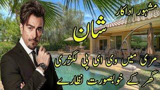 shaan shahid house - شان کا گھر ہے کے محل - shaan film - shan film - shan pakistani actor