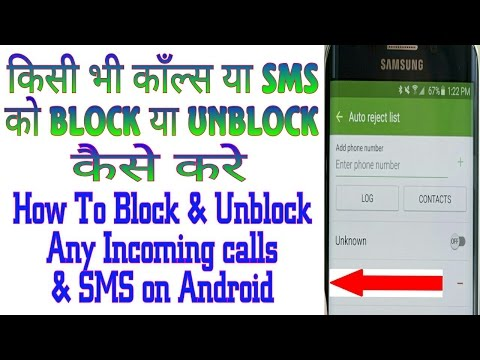 How To Block Any Incoming Calls & Msg On Android (No Root)
