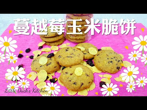 How to make Cranberries Cornflakes Cookies❤Hari Raya Cookies❤蔓越莓玉米脆饼 ❤ クッキーレシピ❤Plätzchenrezept❤