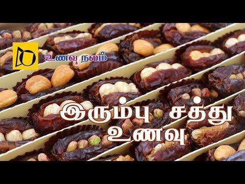 இரும்பு சத்து உணவு - பேரீச்சம்பழம் | Pericham Pazham Benefits in Tamil | Iron Foods for Anemia