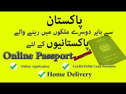 How to renew Pakistani Passport while living abroad [Urdu/Hindi] 2018