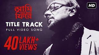 Aami Ashbo Phirey (আমি আসবো ফিরে) , Title Track , Full Video Song , Anjan Dutt , Neel Dutt , SVF