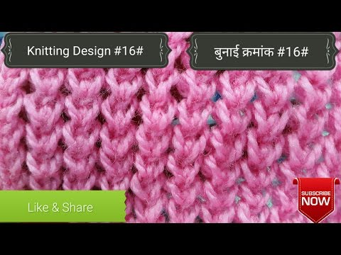Knitting design #16# (HINDI)