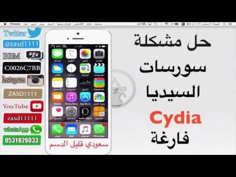 حل مشكلة سورسات السيديا Cydia فارغة