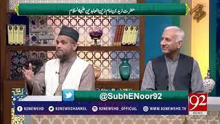 Subh E Noor - 23 October 2017 - 92NewsHDPlus
