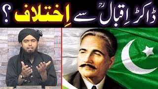 Dr. Allama Muhammad IQBAL رحمہ اللہ say aik ILMI Ikhtelaf ??? (By Engineer Muhammad Ali Mirza)