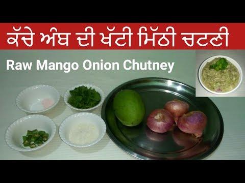 Aam Aur Pyaz Ki Khatti Meethi Chutney || Raw Mango Onion Chutney || Aam Ki Chatni
