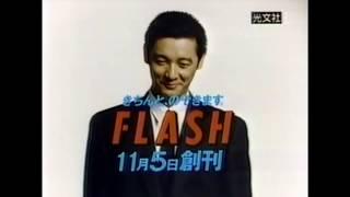 Flash(フラッシュ】創刊 CM 1986 萩原健一