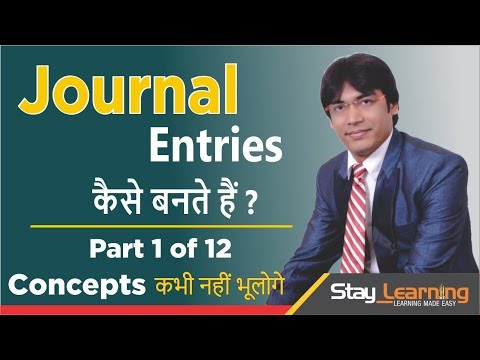 How to Make a Journal Entry | Part 1 of 12 by Vijay Adarsh || CBSE (HINDI | हिंदी)