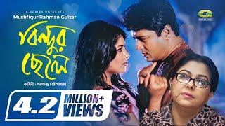 Bangla New Movie | Bindur Chele  | Ferdous | Moushumi | Diti | Mushfiqur Rahman Gulzar