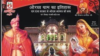 हिस्ट्री ऑफ़ ओरछा धाम / ओरछा रामराजा भजन /  ए . के . सिंह