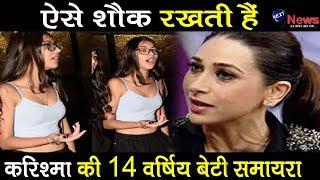 तलाकशुदा करिश्मा के साथ ऐसा व्यवहार करती हैं 14 साल की बेटी समायरा, पिता संजय के साथ...