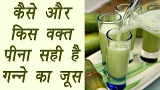 गन्ने का रस पीने के फ़ायदे (Ganne Ka