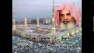 سورة المدثر بصوت الشيخ علي الحذيفي Sura AlMuddaththir by Ali Alhuthaifi