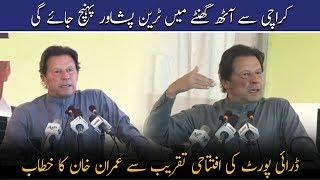 PM Imran Khan Speech at Inauguration ceremony of Azakhel Pirpiai Dry Port | 10 Jan 2020