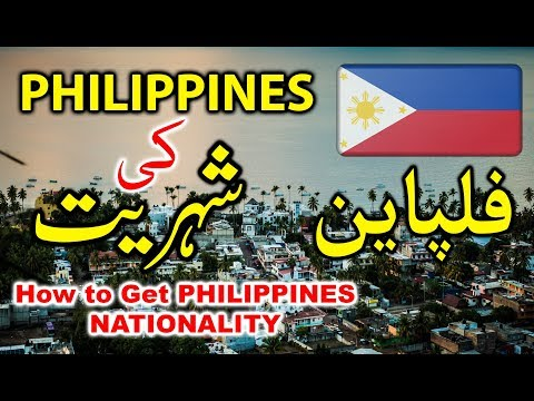 How to Get  Philippines Nationality  Complete Information Urdu /Hindi
