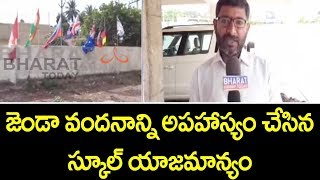 Exclusive : Dr Hyderabad International School :  Not Hoisted National Flag on Independence Day