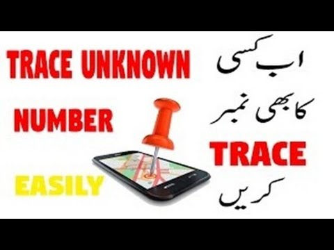How to Trace Mobile Number in Pakistan | How To Trace UnKnown Number in Urdu/Hindi