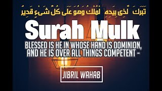 Sura mulk recitation by jibril wahab || English and bangla sub || Quran is the light