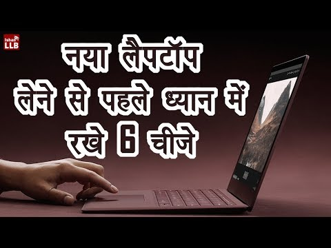 6 Things to Consider Before You Buy a Laptop in Hindi | By Ishan