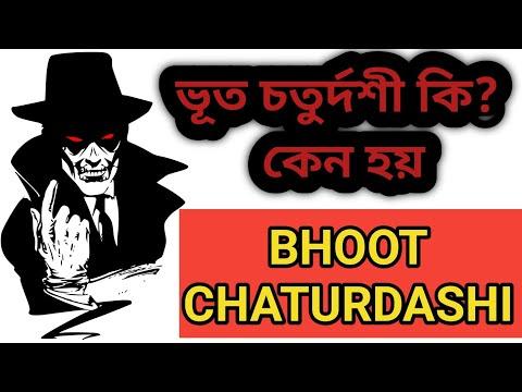 Vut choturdoshi - ভূত চতুর্দশী