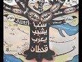 أنساب وأسماء قبائل حِمْيَر (مع ذكر طرف من قبائل كهلان)