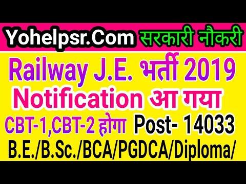 Railway J.E. Notification आ गया   RRB JE 2019  Full Details Exam Pattern Syllabus Online form