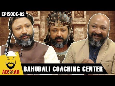 Adhaar Cafe EP 02: Bahubali Coaching Center | Kabir Sadanand | Comic Web Series | FrogsLehren | HD